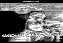 Photo of رواية حالة الدكتور حسن إحسان عبد القدوس PDF