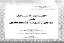 Photo of كتاب حقائق الإسلام فى مواجهة شبهات المشككين محمد عمارة واخرون PDF