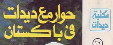 Photo of كتاب حوار مع ديدات في باكستان أحمد ديدات PDF