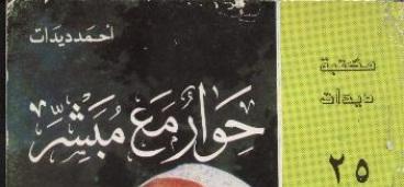 Photo of كتاب حوار مع مبشر أحمد ديدات PDF