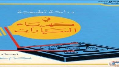 Photo of كتاب دراسة تطبيقية في كهرباء السيارات بسام حمدي PDF