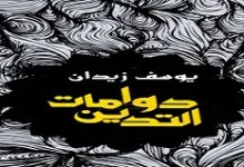 Photo of كتاب دوامات التدين يوسف زيدان PDF