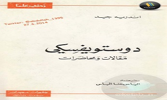Photo of كتاب دوستويفسكي مقالات ومحاضرات أندريه جيد PDF
