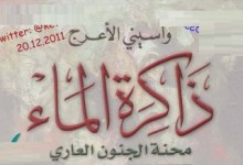 Photo of رواية ذاكرة الماء محنة الجنون العاري واسيني الأعرج PDF