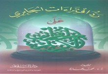 Photo of كتاب رد افتراءات الجابري علي القرآن الكريم محمد عمارة PDF