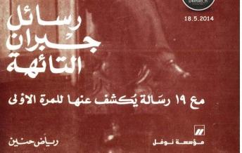Photo of كتاب رسائل جبران التائهة رياض حنين PDF