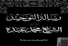 Photo of كتاب رسالة التوحيد للشيخ محمد عبده محمد عمارة PDF