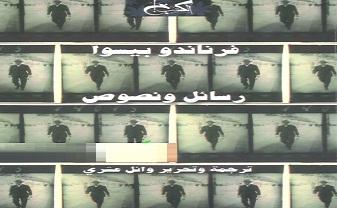 Photo of كتاب رسائل ونصوص فرناندو بيسوا PDF