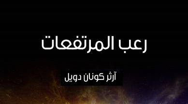 Photo of رواية رعب المرتفعات ارثر كونان دويل PDF