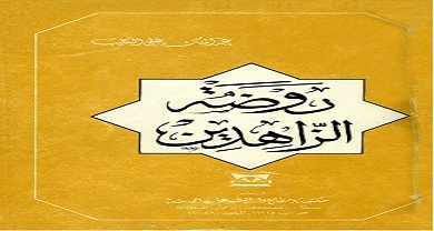 Photo of كتاب روضة الزاهدين عبد الملك علي الكليب PDF