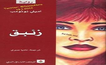 Photo of رواية زئبق إميلي نوثومب PDF