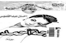 Photo of رواية زوجة احمد إحسان عبد القدوس PDF