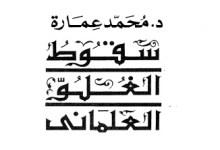 Photo of كتاب سقوط الغلو العلماني محمد عمارة PDF