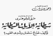 Photo of كتاب شيطانية الايات الشيطانية وكيف خدع رشدي الغرب أحمد ديدات PDF