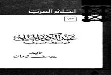 Photo of كتاب عبد الكريم الجيلي فيلسوف الصوفية يوسف زيدان PDF