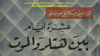 Photo of كتاب عشرة أيام بين هتلر والموت ميكائيل موسمانو PDF