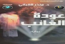 Photo of رواية عودة الغائب منذر القباني PDF
