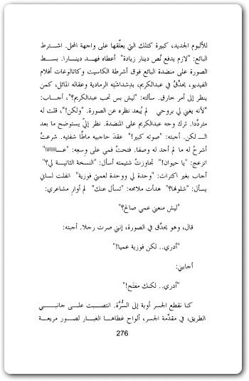 قراءة رواية فئران أمي حصة pdf
