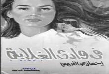 Photo of رواية في وادي الغلابة إحسان عبد القدوس PDF