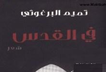 Photo of كتاب في القدس تميم البرغوثي PDF