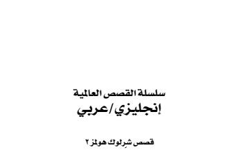 Photo of رواية قصص شرلوك عربي انجليزي مغامرات شيرلوك هولمز ارثر كونان دويل PDF