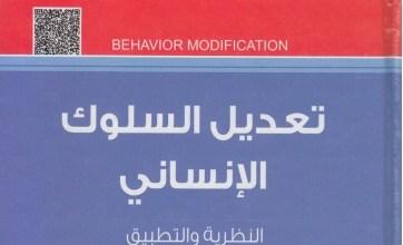Photo of كتاب تعديل السلوك الإنساني النظرية و التطبيق أحمد عبد اللطيف أبو أسعد PDF