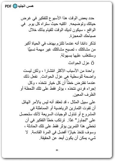تحميل كتاب معجزة الصباح هال إلرود pdf