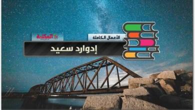 Photo of كتب إدوارد سعيد PDF الأعمال الكاملة