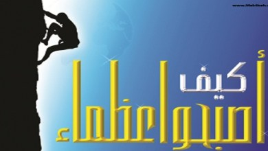 Photo of كتاب كيف أصبحوا عظماء سعد سعود الكريباني PDF