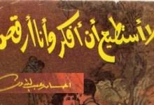 Photo of كتاب لا استطيع ان افكر وانا ارقص إحسان عبد القدوس PDF