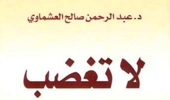 Photo of كتاب لا تغضب عبد الرحمن بن صالح العشماوي PDF