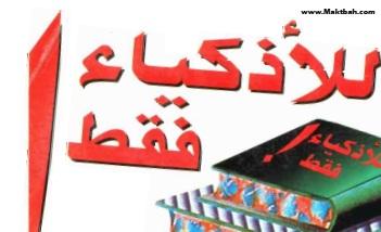 Photo of كتاب للاذكياء فقط سلوى ماجد وحنان ضاهر PDF