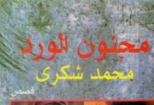 Photo of كتاب مجنون الورد محمد شكري PDF