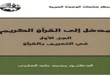 Photo of كتاب مدخل إلى القرآن الكريم محمد عابد الجابري PDF