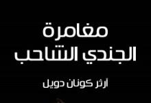 Photo of رواية مغامرة الجندي الشاحب مغامرات شيرلوك هولمز ارثر كونان دويل PDF
