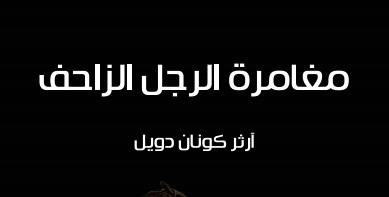 Photo of رواية مغامرة الرجل الزاحف مغامرات شيرلوك هولمز ارثر كونان دويل PDF
