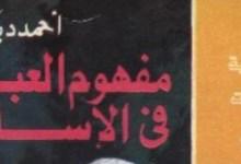 Photo of كتاب مفهوم العبادة في الإسلام أحمد ديدات PDF