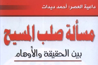 Photo of كتاب مسألة صلب المسيح بين الحقيقة و الأوهام أحمد ديدات PDF