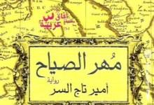 Photo of رواية مهر الصياح أمير تاج السر PDF