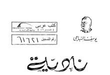Photo of رواية نادية يوسف السباعي PDF