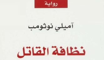 Photo of رواية نظافة القاتل إميلي نوثومب PDF
