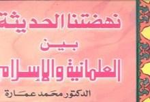 Photo of كتاب نهضتنا الحديثة بين العلمانية والإسلام محمد عمارة PDF
