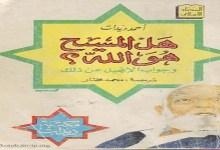Photo of كتاب هل المسيح هو الله ؟ وجواب الإنجيل عن ذلك أحمد ديدات PDF