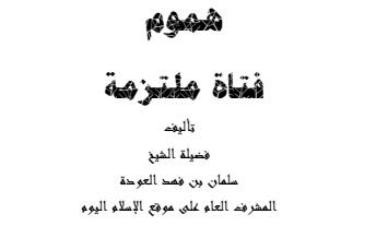 Photo of كتاب هموم فتاة ملتزمة سلمان العودة PDF