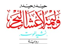 Photo of رواية وليمة لأعشاب البحر نشيد الموت حيدر حيدر PDF