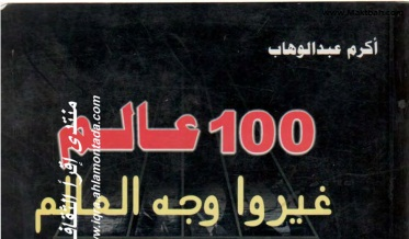 Photo of كتاب 100 عالم غيروا وجه الأرض أكرم عبد الوهاب PDF