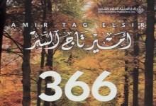 Photo of رواية 366 أمير تاج السر PDF