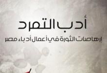 Photo of كتاب أدب التمرد إرهاصات الثورة في أعمال أدباء مصر سوزان شاندا PDF