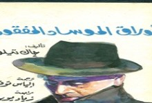 Photo of كتاب أوراق الموساد المفقودة جاك تيلور PDF