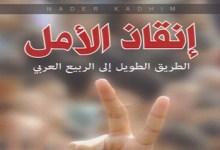Photo of كتاب إنقاذ الأمل الطريق الطويل الى الربيع العربي نادر كاظم PDF